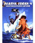 Ледена епоха 4: Континентален дрейф (DVD) - 1t