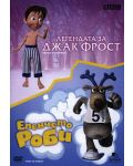 Легендата за Джак Фрост / Еленчето Роби (DVD) - 1t
