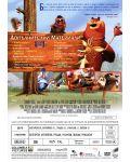 Ловен сезон (DVD) - 2t