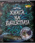 Магическа книга на вълшебствата. С триизмерни виртуални макети - 3t
