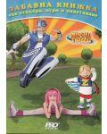 Мързел град: Забавна книжка със стикери, игри и оцветяване - 1t