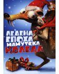 Ледена епоха: Мамутска Коледа (DVD) - 1t
