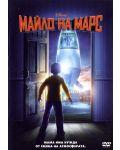 Майло на Марс (DVD) - 1t