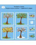 Малки активни карти за сезоните - 5t