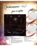 Магическа книга на вълшебствата. С триизмерни виртуални макети - 9t
