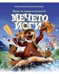 Мечето Йоги (Blu-Ray) - 1t