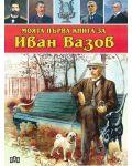 Моята първа книга за Иван Вазов - 1t