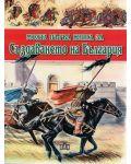 Моята първа книга за създаването на България - 1t