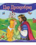 Моята първа приказка: Цар Дроздобрад - 1t
