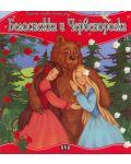 Моята първа приказка: Белоснежка и Червенорозка - 1t
