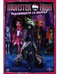 Monster High: Чудовищата са върхът (DVD) - 1t