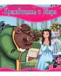 Моята първа приказка: Красавицата и Звяра - 1t