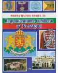 Моята първа книга за националните символи на България - 1t
