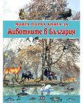Моята първа книга за животните в България - 1t