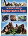 Моята първа книга за природните феномени на България - 1t