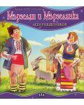 Моята първа приказка: Мързелан и Мързеланка - 1t