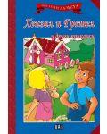 Мога сам да чета: Хензел и Гретел и други приказки - 1t