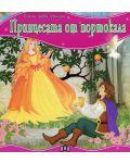 Моята първа приказка: Принцесата от портокала - 1t