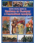 Моята първа книга за битките на България с Османската империя - 1t