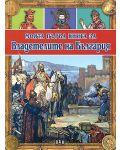 Моята първа книга за владетелите на България - 1t