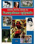 Моята първа книга за българското изкуство - 1t