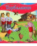 Моята първа приказка: Торбаланци - 1t