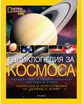 National Geographic: Енциклопедия за космоса - 1t