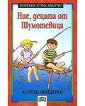 Ние, децата от Шумотевица - 1t