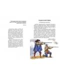 Опознай света: Огнестрелно оръжие - в помощ на ученика - 3t