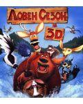 Ловен сезон 3D + 2D (Blu-Ray) - 1t