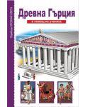 Опознай света: Древна Гърция - в помощ на ученика - 1t