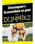 Отглеждане и възпитаване на деца For Dummies - 1t