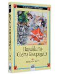 Вечните детски романи 22: Парижката Света Богородица (Пан) - 3t