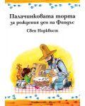 Палачинковата торта за рождения ден на Финдъс - 1t