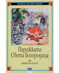 Вечните детски романи 22: Парижката Света Богородица (Пан) - 1t