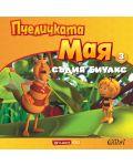 Пчеличката Мая - книжка 3: Съдия Биуакс - 1t
