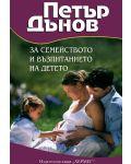 Петър Дънов: За семейството и възпитанието на децата - 1t