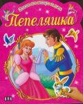 Пепеляшка: Книжка със стикери за деца - 1t