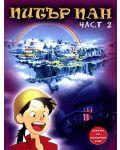 Питър Пан - част 2 (DVD) - 1t