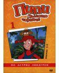 Пипи Дългото Чорапче (анимационни серии) - диск 1 (DVD) - 1t