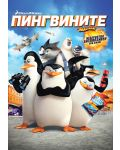 Пингвините от Мадагаскар (DVD) - 1t
