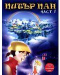 Питър Пан - част 1 (DVD) - 1t