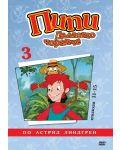 Пипи Дългото Чорапче (анимационни серии) - диск 3 (DVD) - 1t