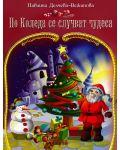 По Коледа се случват чудеса - 1t