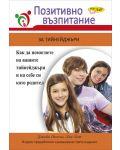Позитивно възпитание за тийнейджъри - 1t