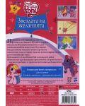 My Little Pony: Звездата на желанията (DVD) - 2t