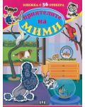 Приятелите на Мими: Книжка с 36 стикера - 1t