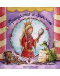Принцесата и драконът - 1t