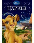 Приказна колекция: Цар Лъв - 1t