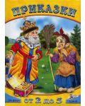 Приказки за деца от 2 до 5 години – книга 3 - 1t